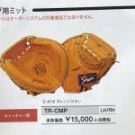 グラブ紹介:久保田スラッガー トレーニングミットTR-CMP